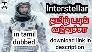 interstellar tamil |Tamil Dubbed Released | Interstellar Movie in Tamil | dudestamildub