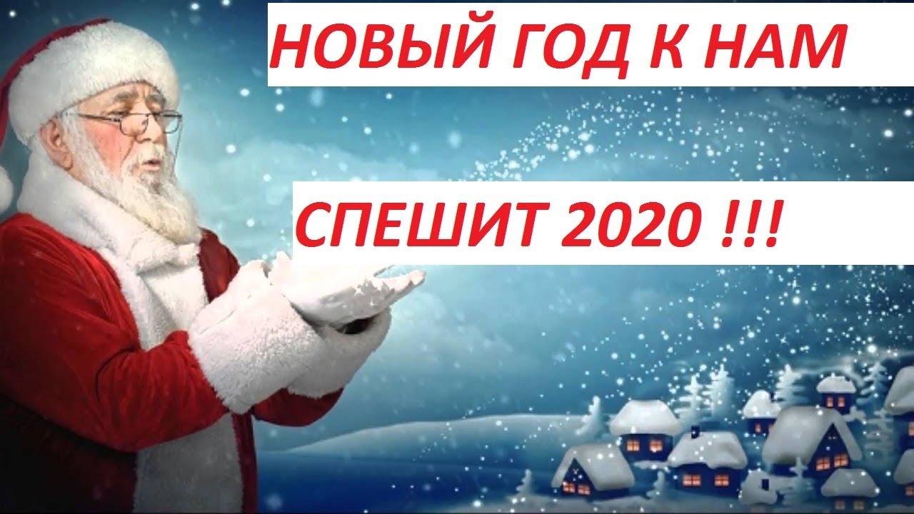 СУПЕР ПОЗДРАВЛЕНИЕ С 2020 ГОДОМ ...НОВЫЙ ГОД К НАМ ЛЕТИТ ...