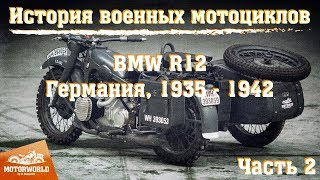 1939, BMW R12. Review & test-drive, part 2. «Motorworld by V. Sheyanov» classic bike museum.
