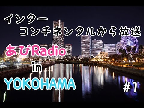あびRadio in YOKOHAMA