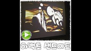 광주 문화 행사 샌드아트 공연 영상 하백 초등학교 관람