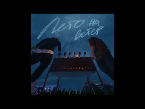 GUF feat Кравц - Лето На Ветер