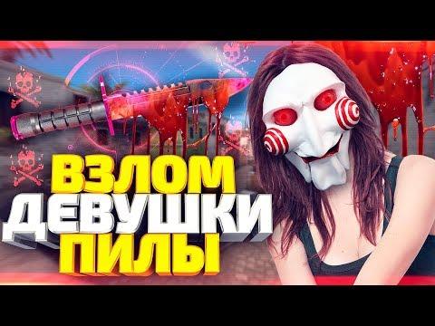 Девушка ПИЛА  | взлом веб камеры хакером  | социальный эксперимент в (CS:GO)