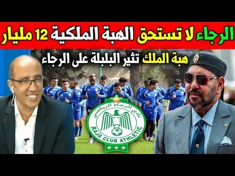 عاجل 12 مليار لبناء أكاديمية الرجاء البيضاوي تثـير البلـ ـبلة بين المغاربة