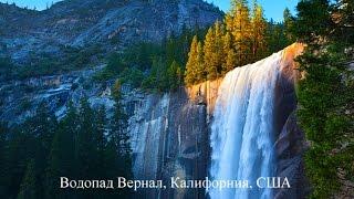 Водопады мира подборка(В этом видео подобраны лучшие водопады со всего земного шара. водопад Виктория Ниагарский водопад и многие..., 2017-01-02T06:59:53.000Z)