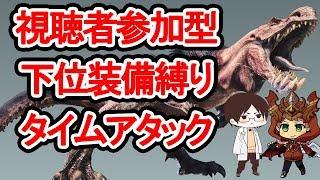 【MHW実況】チャンネル対抗上位アンジャナフタイムアタック!