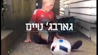 גארבג' טיים: סכנה אמיתית - התרגיל עם הכדור שנגמר באסון