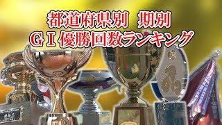 都道府県別 期別 GⅠ優勝回数ランキング