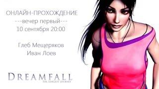 Онлайн-прохождение Dreamfall: The Longest Journey — вечер первый