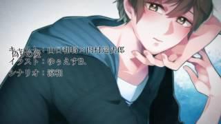 BLボイスドラマCM「Lost-青-嗅覚のない青年-」