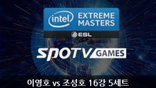 [IEM 시즌9 카토비체] 이영호 vs 조성호 16강 5세트 - eSportsTV 스타크래프트2