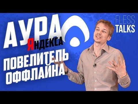 Аура Яндекса: Повелитель Оффлайна, или зачем еще одна социальная сеть