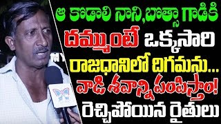 Public Abuses And Warns Ministers Botsa And Kodali Nani | Amaravathi Farmers Abuses Jagan Govt