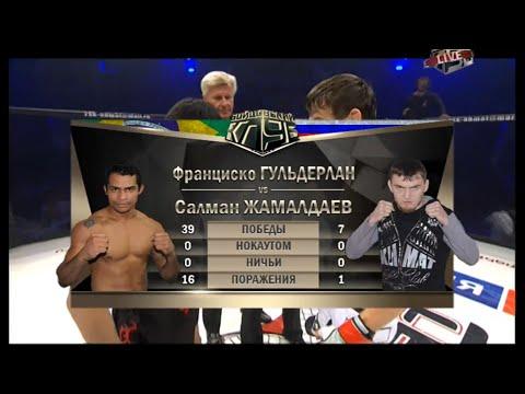 WFCA 3: Франциско Лима да Силва vs. Салман Жамалдаев | Francisco Lima da Silva vs. Salman Zhamaldaev
