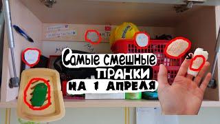 САМЫЕ СМЕШНЫЕ ПРАНКИ на 1 АПРЕЛЯ !!!/МТ