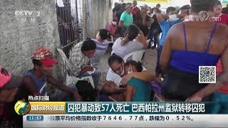 [国际财经报道]热点扫描 囚犯暴动致57人死亡 巴西帕拉州监狱转移囚犯| CCTV财经