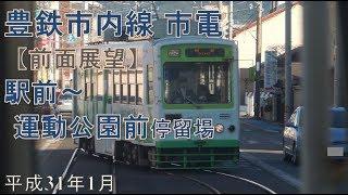 豊鉄市内線(市電)前面展望 駅前~運動公園前電停 thumbnail