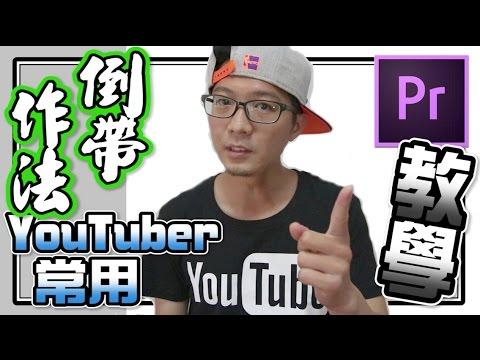 【Adobe Premiere pro cc教學 #5】youtuber常用 如何讓影片倒帶 簡易影片剪輯技巧 #5
