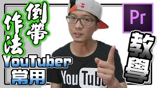 【Adobe Premiere pro cc教學 #5】youtuber常用|如何讓影片倒帶|簡易影片剪輯技巧 #5