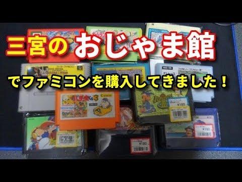 三宮のおじゃま館でファミコンを購入してきました!