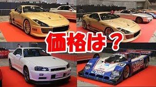 オートサロンのオークション!ゴールドの80スープラや新車のR34GT Rの価格は?