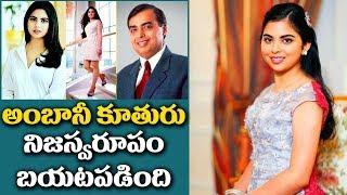 అంబానీ కూతురు నిజస్వరూపం బయటపడింది | Mukesh Ambani About His Daughter