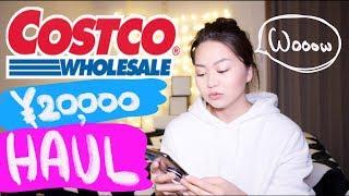 【COSTCO】¥4000もお得でびっくり!!!!計算しながらコストコ購入品紹介!【2万円分】| PEKO thumbnail