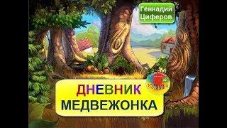 Сказки для малышей: Дневник медвежонка
