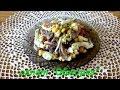 "Салат ""Обжорка"" с селедкой. Salad ""Obzhorka"" with herring."