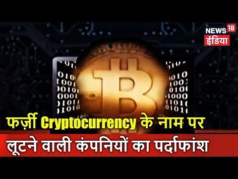फर्ज़ी Cryptocurrency के नाम पर लूटने वाली कंपनियों का पर्दाफांश | #OperationKhoteSikke