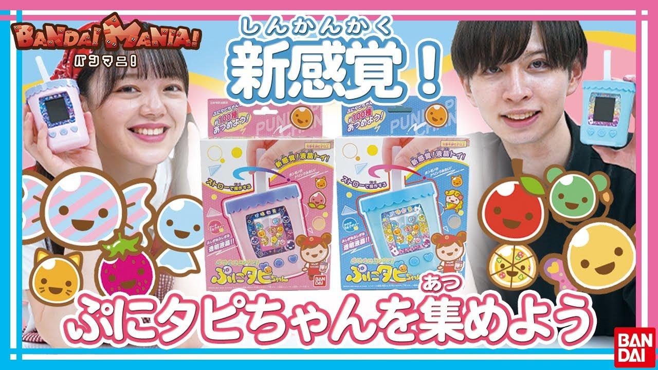 【ぷにタピ】新感覚!まるでタピオカ!?ぷにタピちゃんをいっぱい集めよう!!【バンマニ!】