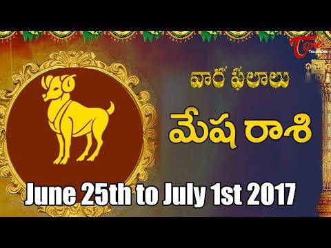 Rasi Phalalu | Mesha Rasi | June 25th to July 1st 2017 | Weekly Horoscope 2017 | #Predictions