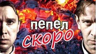 СЕРИАЛ ПЕПЕЛ. Криминал, военный, исторический