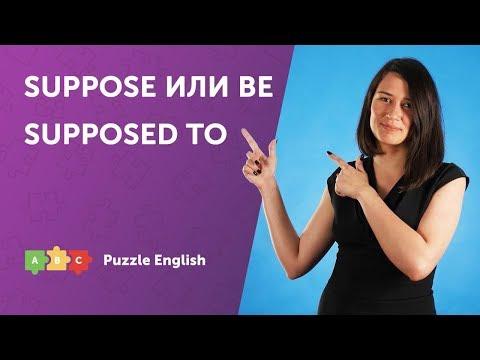 Suppose или Be Supposed To. Что выбрать?