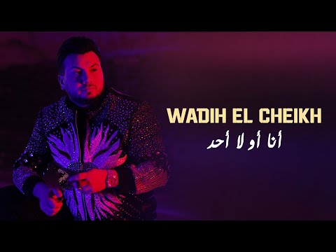 Wadih El Cheikh - Ana Aw La Ahad (Official Music Video) | وديع الشيخ - أنا أو لا أحد