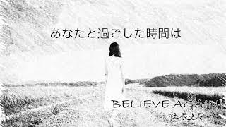 社長と専務『BELIEVE AGAIN』 Short Music Video thumbnail