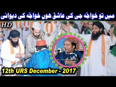 Main To Khawaja G Ki Aashiq Houn Khawaja Ki Diwani (NAZIR EJAZ FARIDI QAWWAL)