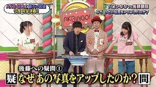 10月17日の「AKBINGO!」(日本テレビ系)で、以前の放送で発覚した下口ひ...