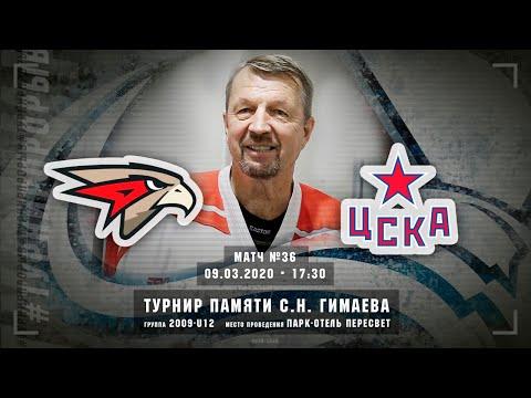 Авангард - ЦСКА, 2009-U12, 9 марта 2020 в 17:30 (MSK), Пересвет