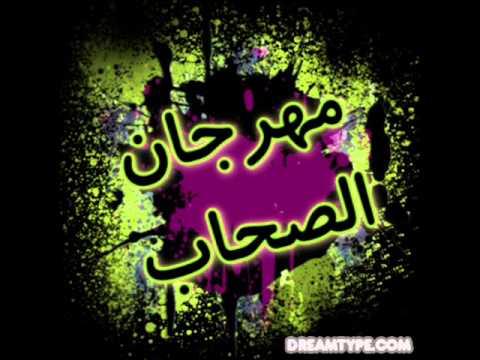 مهرجان الصحاب (محمد حمص)