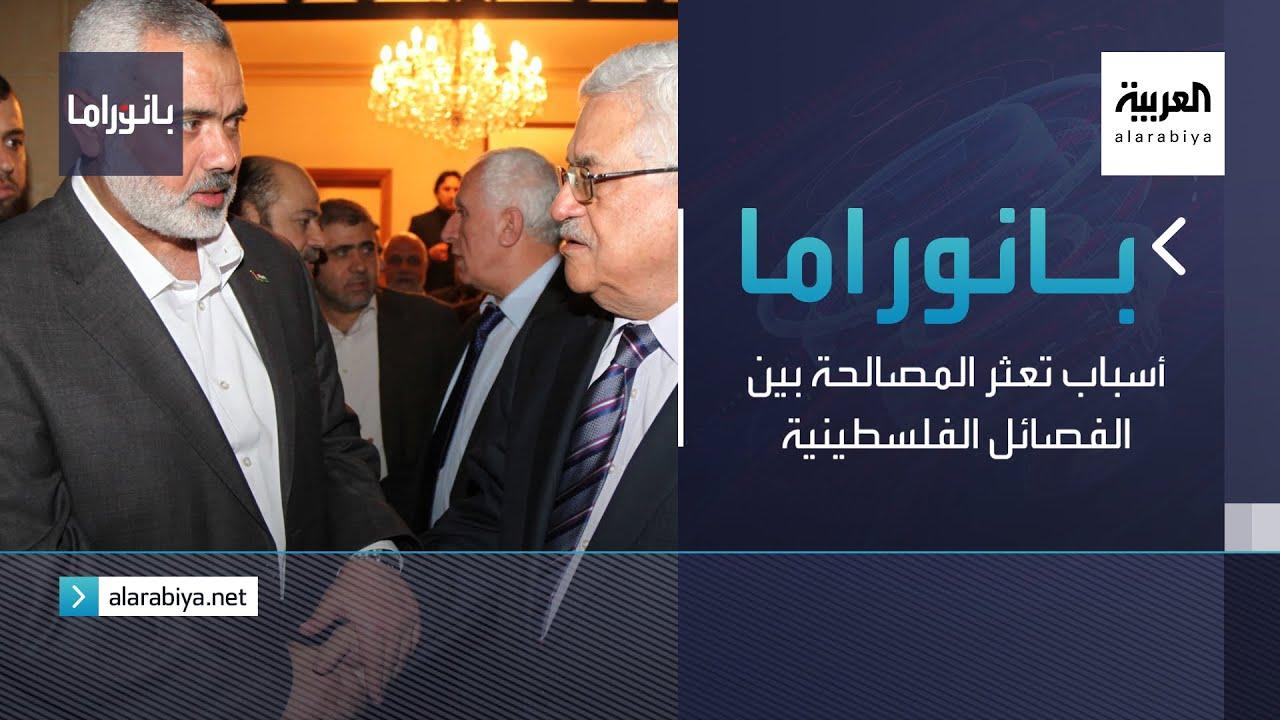 بانوراما | أسباب تعثر المصالحة بين الفصائل الفلسطينية  - 19:55-2021 / 6 / 14