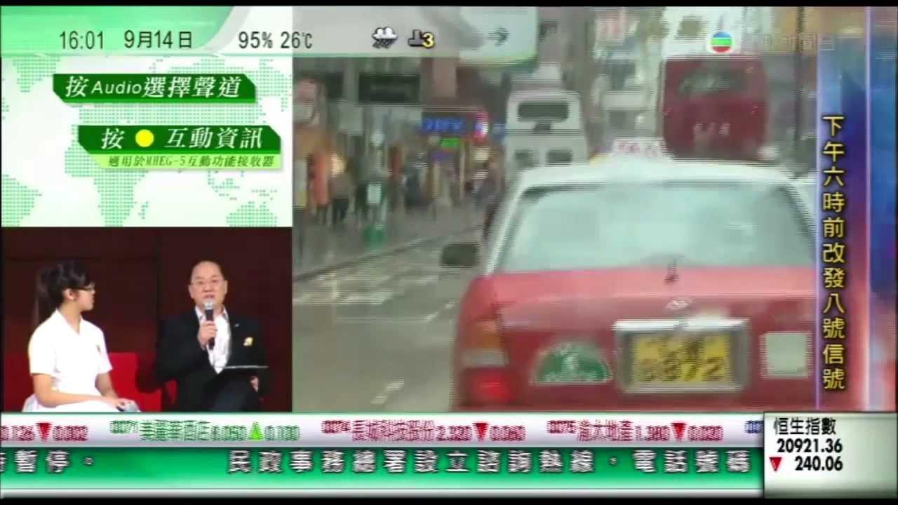 [2009-09-14 1600]颱風巨爵 - YouTube