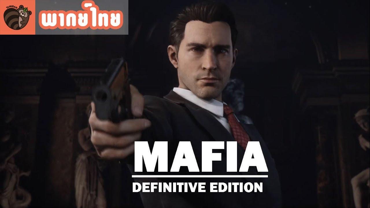 """[พากย์ไทย] Mafia: Definitive Edition - """"New Beginnings"""""""