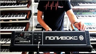 "ПОЛИВОКС POLIVOKS Synthesizer ""Radio Moskva USSR 1982"""