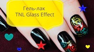 Гель-лак TNL. Гель-лак Glass Effect.(Гель-лак TNL. Гель-лак Glass Effect. Компания TNL представляет коллекцию витражных гель-лаков Glass Effect. Густые, сочные,..., 2016-06-20T07:41:40.000Z)