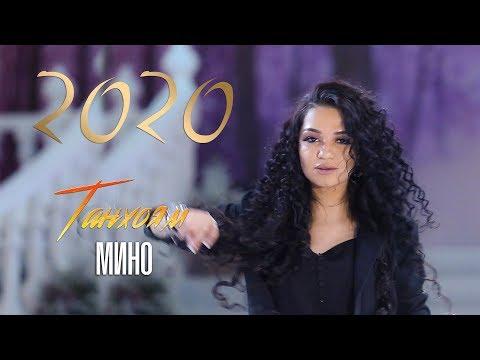 Мино - Танхоям (2020)  Mino - Tanhoyam (2020)