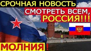 ВОТ это ПОВОРОТ!!! 14.08.18 - РОССИЯ, СМОТРЕТЬ ВСЕМ ... КАСАЕТСЯ КАЖДОГО!!!