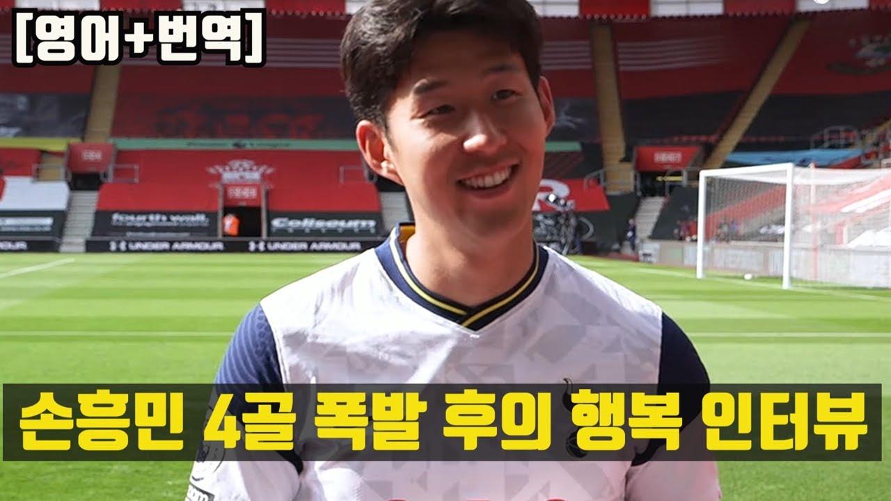 [인터뷰/영어자막] 손흥민의 첫 4골 해트트릭 인터뷰! (심쿵주의!)
