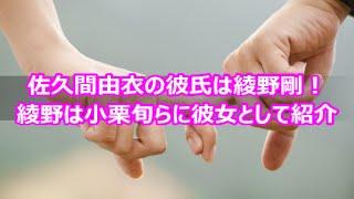 佐久間由衣の彼氏は綾野剛!綾野は小栗旬らに彼女として紹介 俳優の綾野...