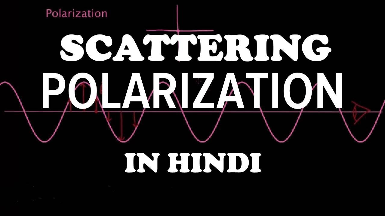 Scattering and polarization in hindi youtube scattering and polarization in hindi malvernweather Image collections